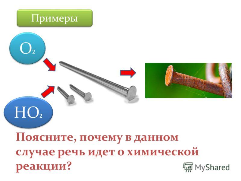 Примеры Поясните, почему в данном случае речь идет о химической реакции? О2О2 О2О2 НО 2