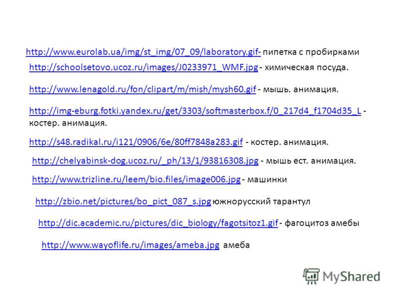 http://www.eurolab.ua/img/st_img/07_09/laboratory.gif-http://www.eurolab.ua/img/st_img/07_09/laboratory.gif- пипетка с пробирками http://schoolsetovo.ucoz.ru/images/J0233971_WMF.jpghttp://schoolsetovo.ucoz.ru/images/J0233971_WMF.jpg - химическая посу