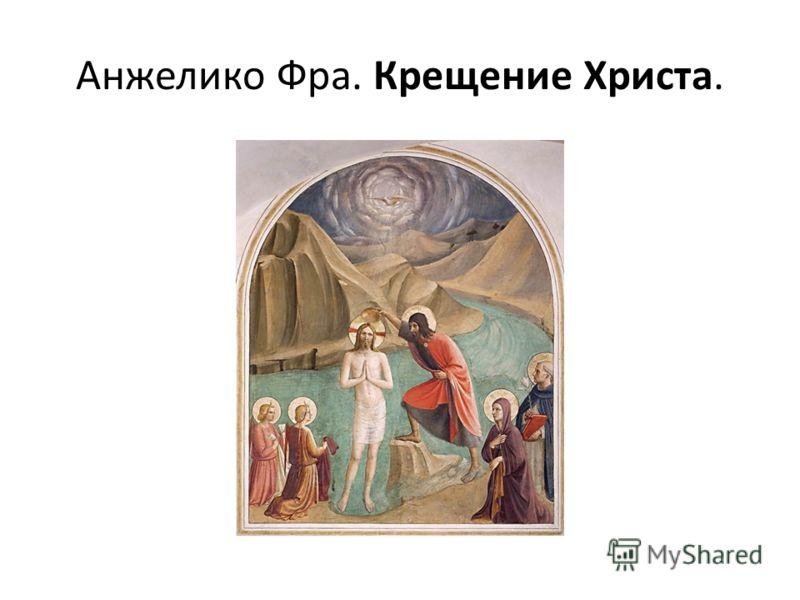 Анжелико Фра. Крещение Христа.
