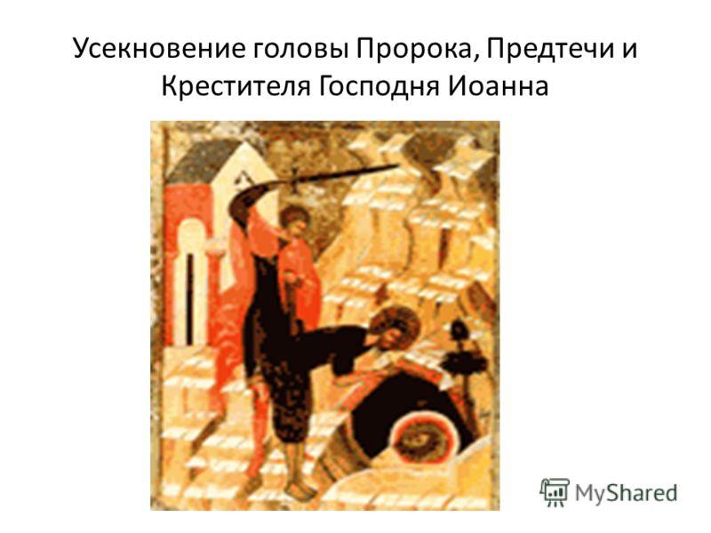 Усекновение головы Пророка, Предтечи и Крестителя Господня Иоанна