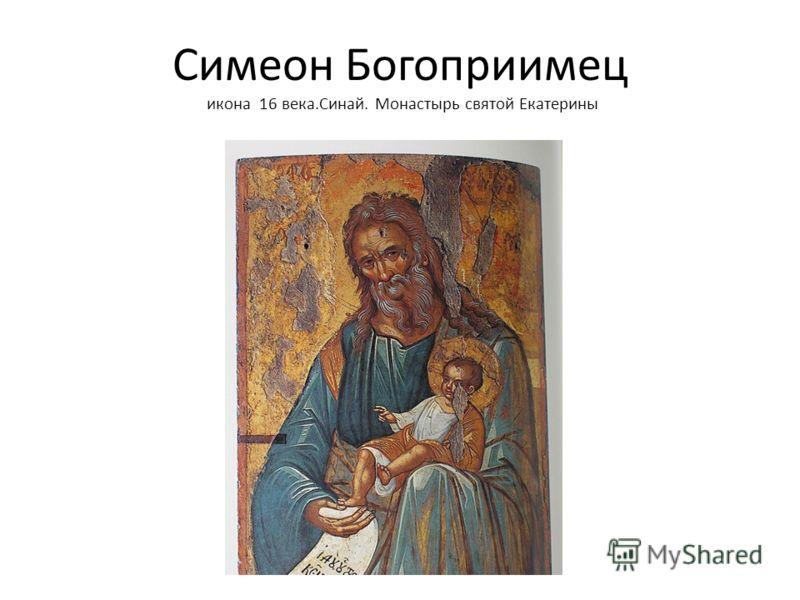 Симеон Богоприимец икона 16 века.Синай. Монастырь святой Екатерины