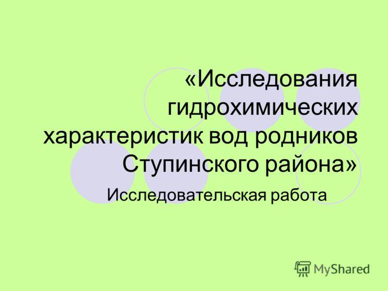 1 «Исследования гидрохимических характеристик вод родников Ступинского района» Исследовательская работа