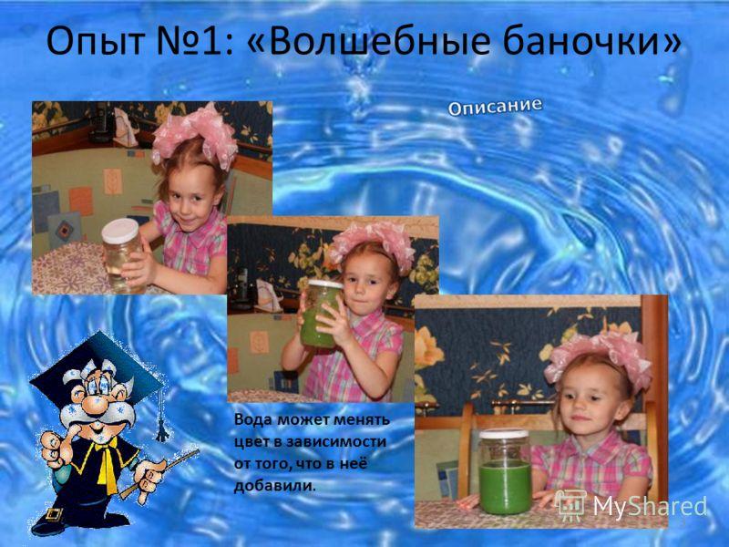 Опыт 1: «Волшебные баночки» 3 Вода может менять цвет в зависимости от того, что в неё добавили.