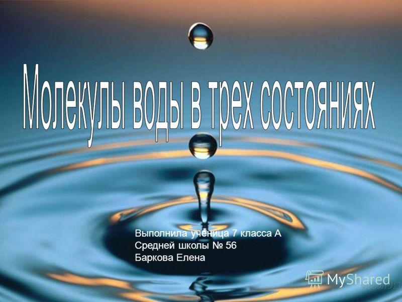 Выполнила ученица 7 класса А Средней школы 56 Баркова Елена
