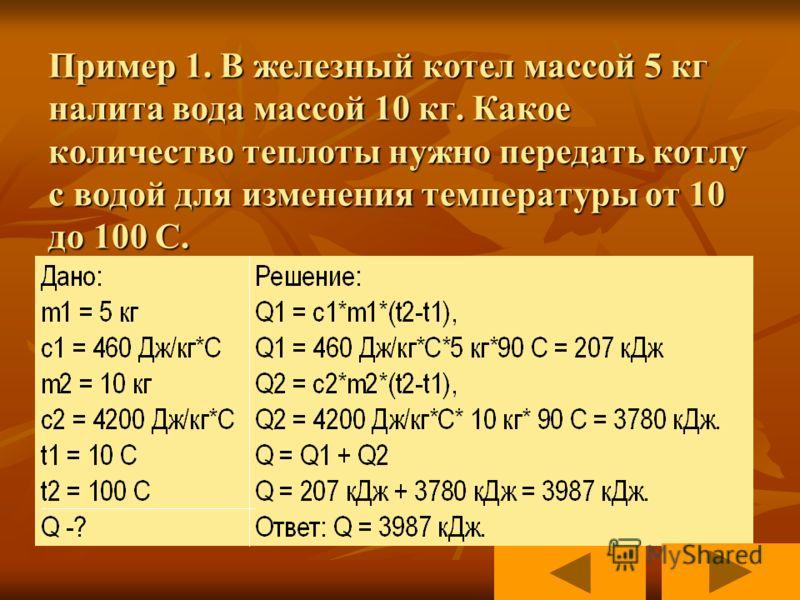Расчёт теплоты, необходимого для нагревания тела или выделяемого им при охлаждения. Чтобы рассчитать количество теплоты, необходимое для нагревания тела или выделяемое им при охлаждении, следует удельную теплоемкость умножить на массу тела и на разно