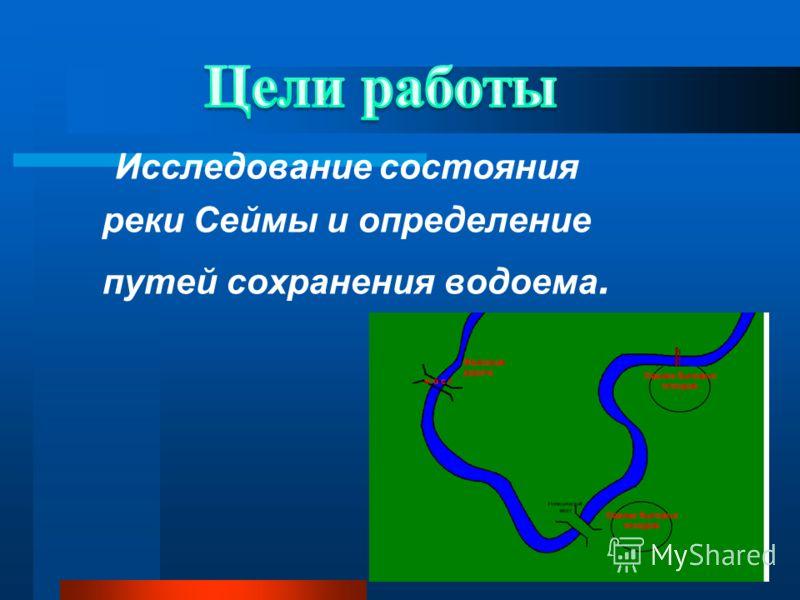 Исследование состояния реки Сеймы и определение путей сохранения водоема.
