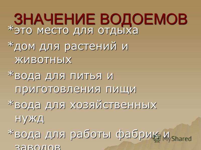 ВОДОЕМ - СООБЩЕСТВО