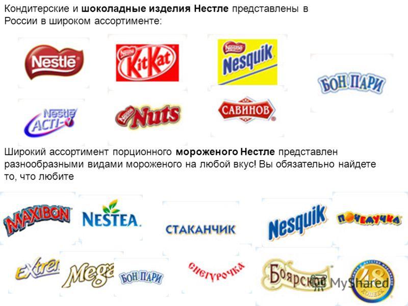 Кондитерские и шоколадные изделия Нестле представлены в России в широком ассортименте: Широкий ассортимент порционного мороженого Нестле представлен разнообразными видами мороженого на любой вкус! Вы обязательно найдете то, что любите