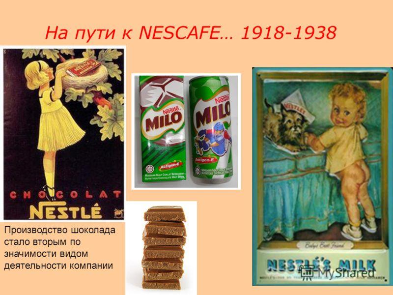 На пути к NESCAFE… 1918-1938 Производство шоколада стало вторым по значимости видом деятельности компании