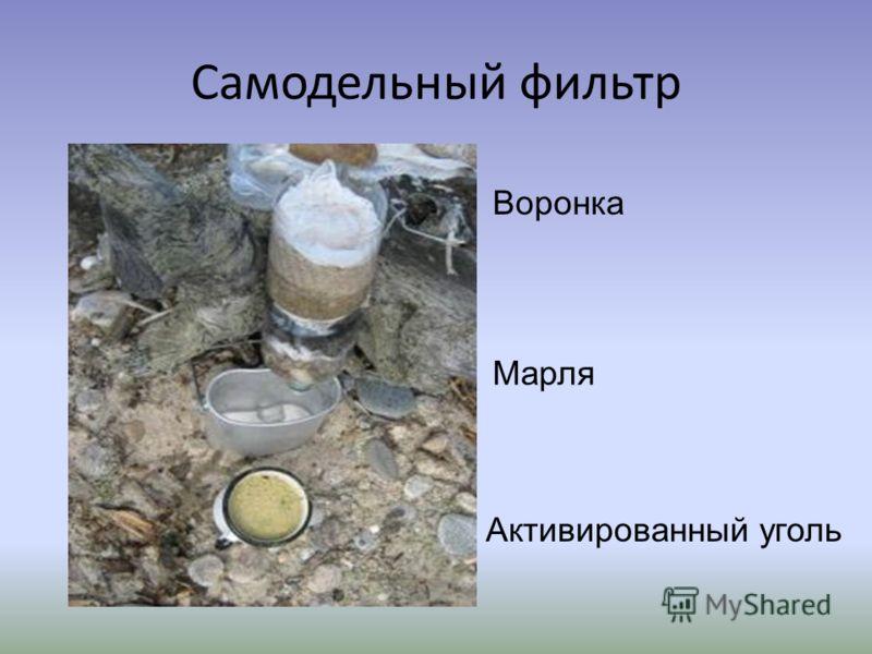 Самодельный фильтр Воронка Марля Активированный уголь