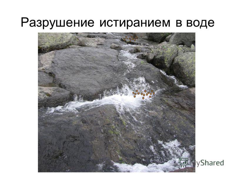 Разрушение истиранием в воде
