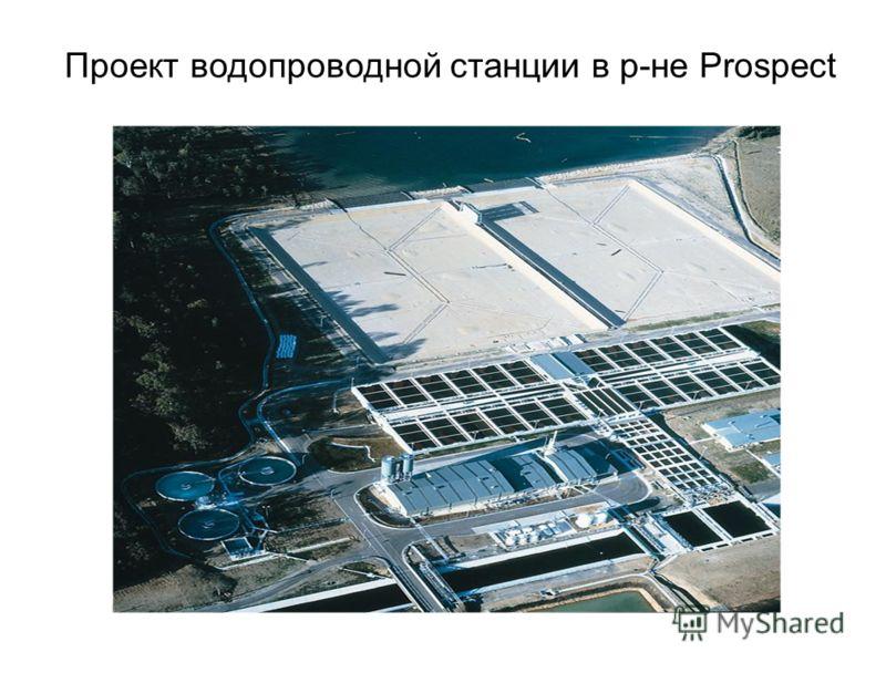 Проект водопроводной станции в р-не Prospect