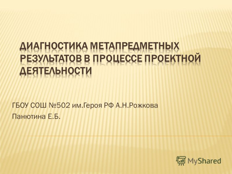 ГБОУ СОШ 502 им.Героя РФ А.Н.Рожкова Панютина Е.Б.