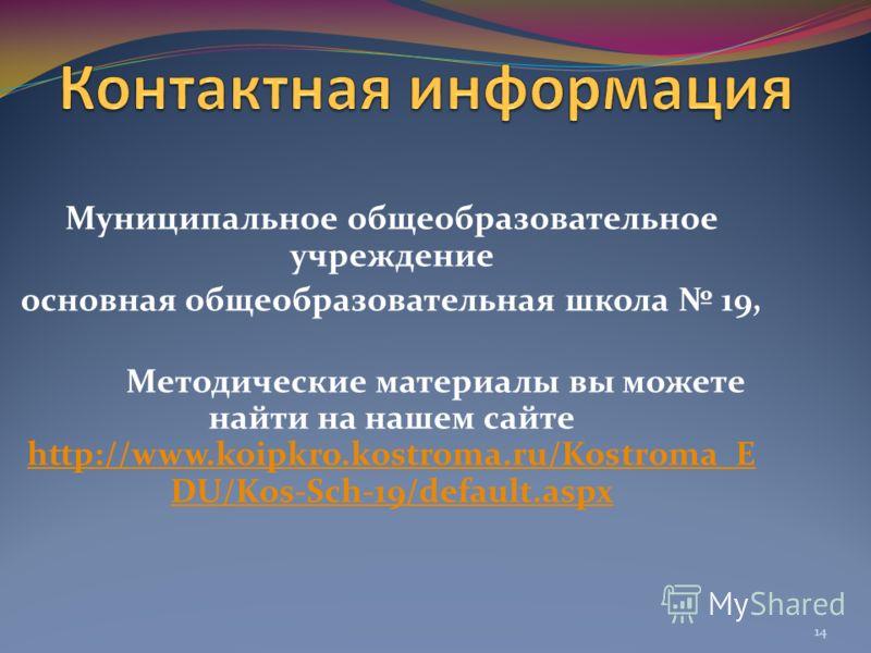 Муниципальное общеобразовательное учреждение основная общеобразовательная школа 19, Методические материалы вы можете найти на нашем сайте http://www.koipkro.kostroma.ru/Kostroma_E DU/Kos-Sch-19/default.aspx http://www.koipkro.kostroma.ru/Kostroma_E D