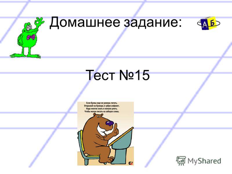 Домашнее задание: Тест 15