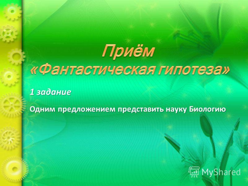 1 задание Одним предложением представить науку Биологию