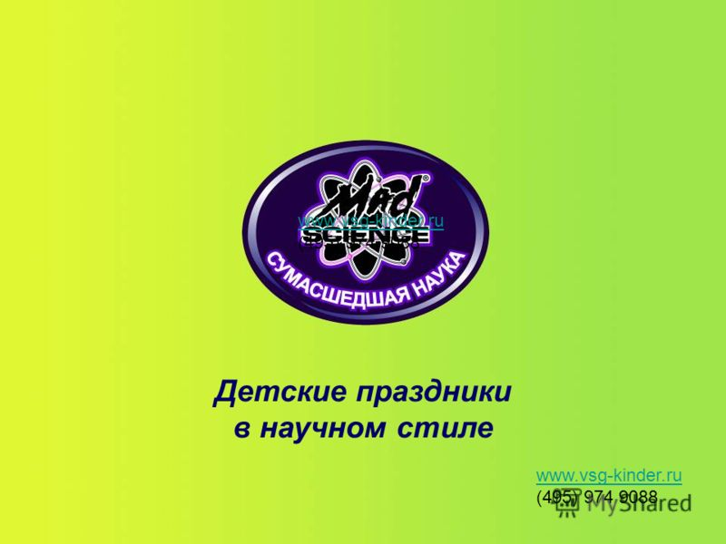 Детские праздники в научном стиле www.vsg-kinder.ru (495) 974 9088 www.vsg-kinder.ru (495) 974 9088