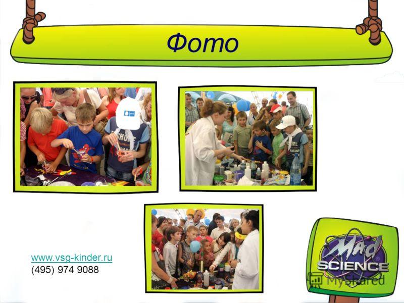 Фото www.vsg-kinder.ru (495) 974 9088