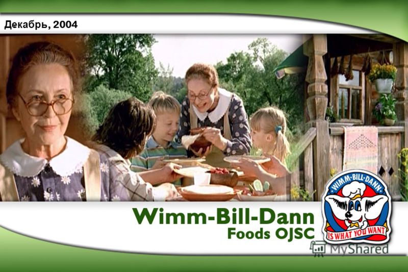 Wimm-Bill-Dann Foods OJSC Design by Andrew Zhukov & Igor Sedrenok, 2004 July 12 Wimm-Bill-Dann Foods OJSC August, 2004 Декабрь, 2004