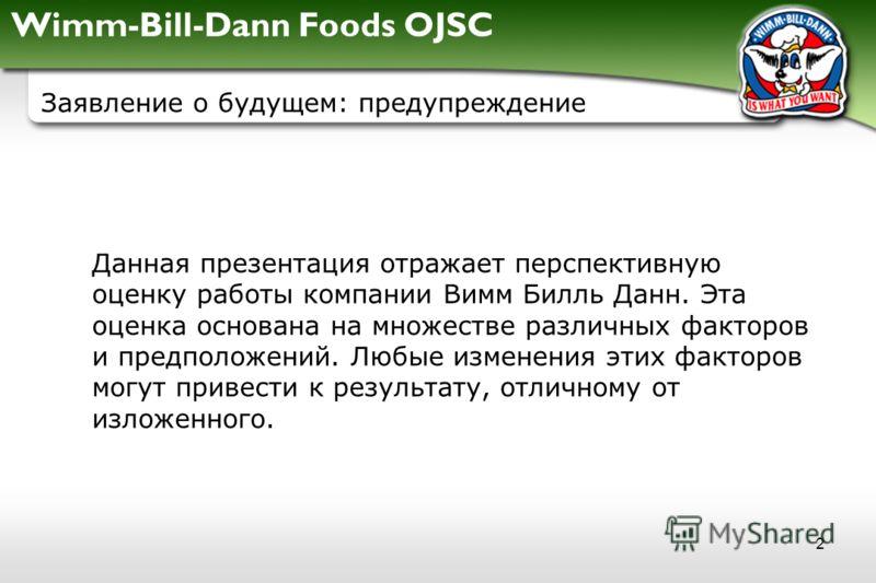 Wimm-Bill-Dann Foods OJSC 2 Заявление о будущем: предупреждение Данная презентация отражает перспективную оценку работы компании Вимм Билль Данн. Эта оценка основана на множестве различных факторов и предположений. Любые изменения этих факторов могут