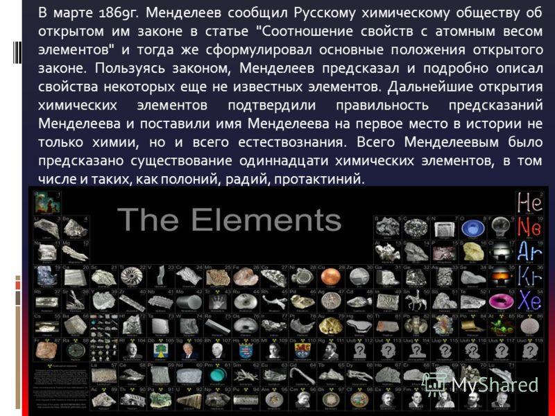 В марте 1869г. Менделеев сообщил Русскому химическому обществу об открытом им законе в статье
