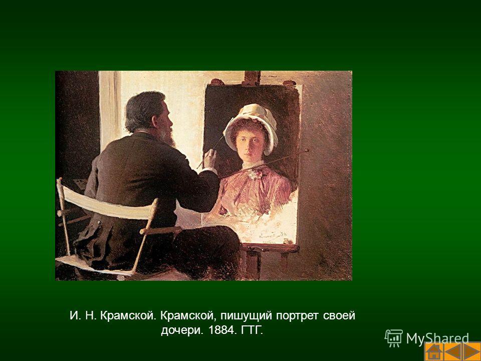 И. Н. Крамской. Крамской, пишущий портрет своей дочери. 1884. ГТГ.