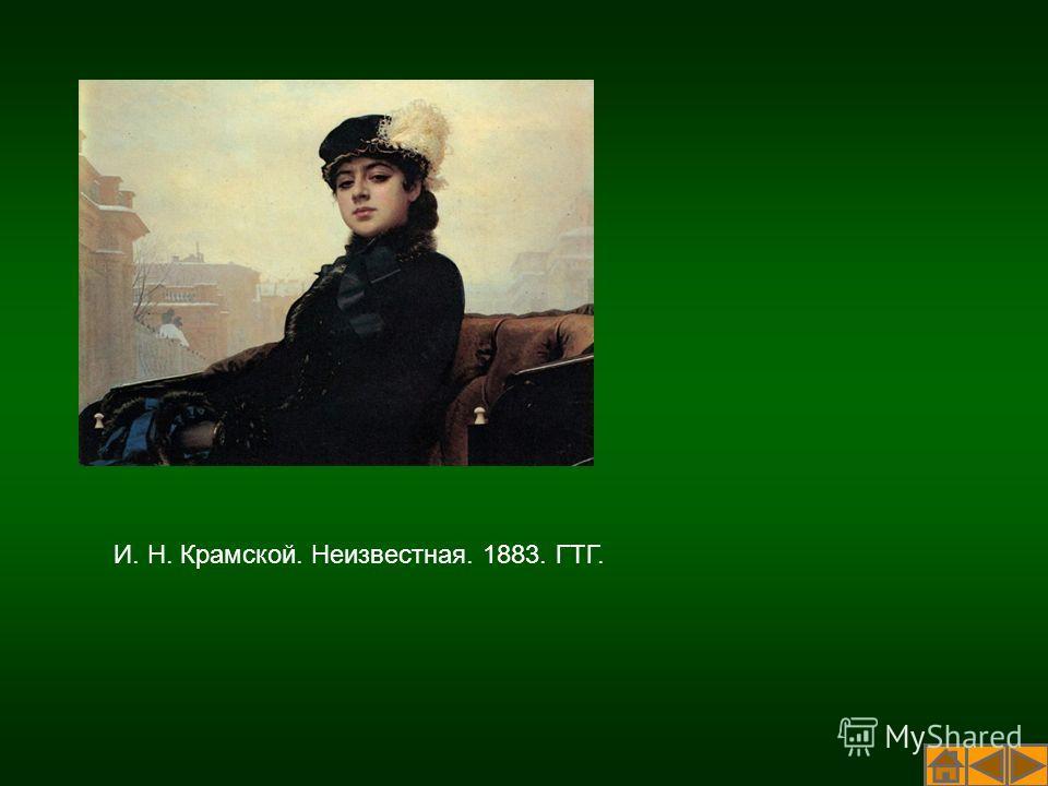 И. Н. Крамской. Неизвестная. 1883. ГТГ.