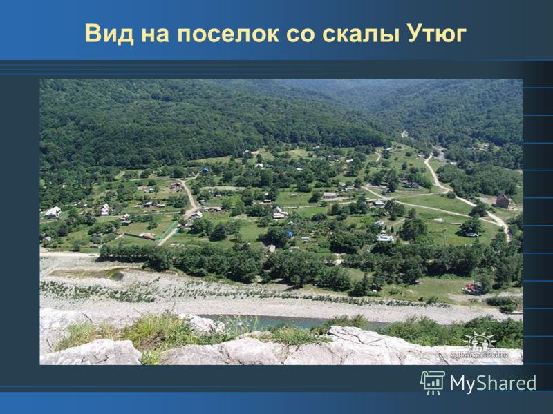 Вид на поселок со скалы Утюг