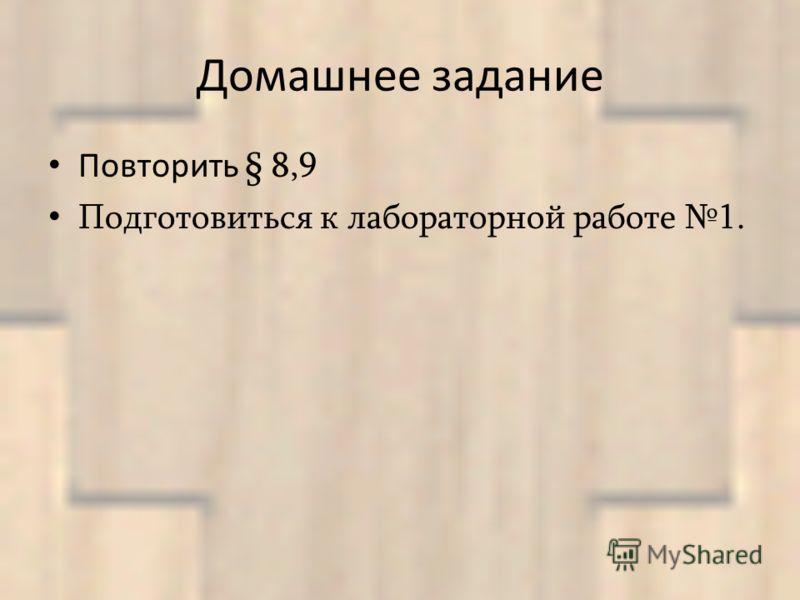 Домашнее задание Повторить § 8,9 Подготовиться к лабораторной работе 1.