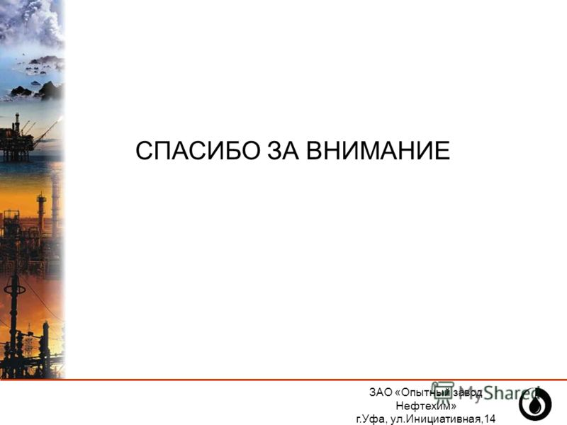 ЗАО «Опытный завод Нефтехим» г.Уфа, ул.Инициативная,14 (347) 243-25-88 СПАСИБО ЗА ВНИМАНИЕ