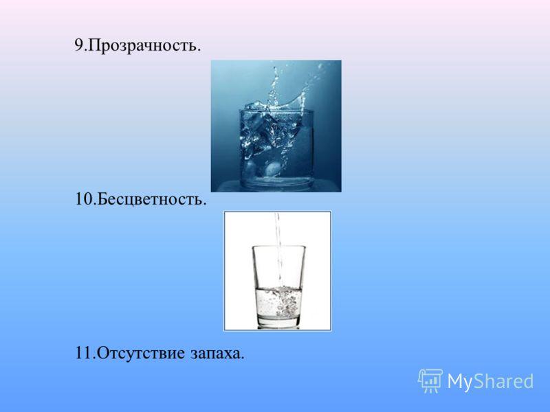 9.Прозрачность. 10.Бесцветность. 11.Отсутствие запаха.