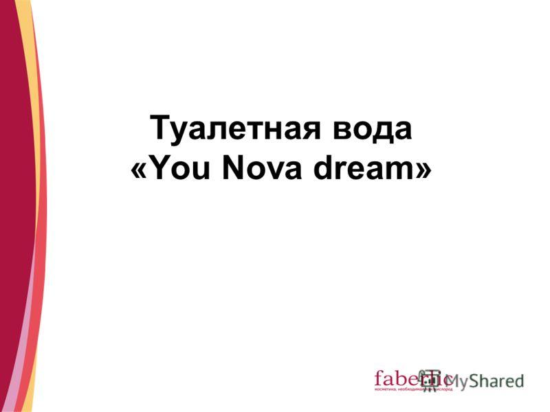 Туалетная вода «You Nova dream»