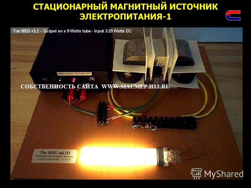 СТАЦИОНАРНЫЙ МАГНИТНЫЙ ИСТОЧНИК ЭЛЕКТРОПИТАНИЯ-1