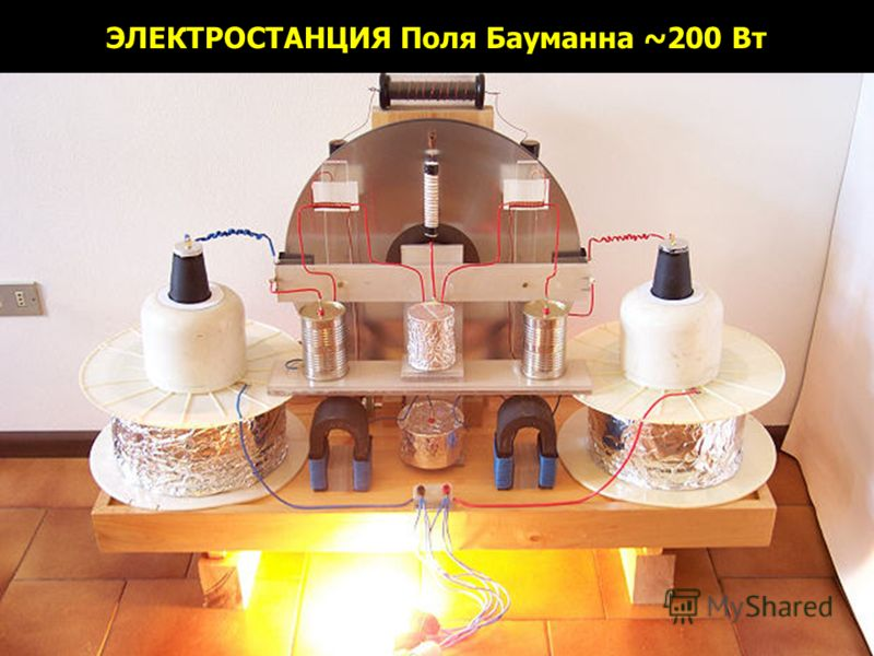 ЭЛЕКТРОСТАНЦИЯ Поля Бауманна ~200 Вт