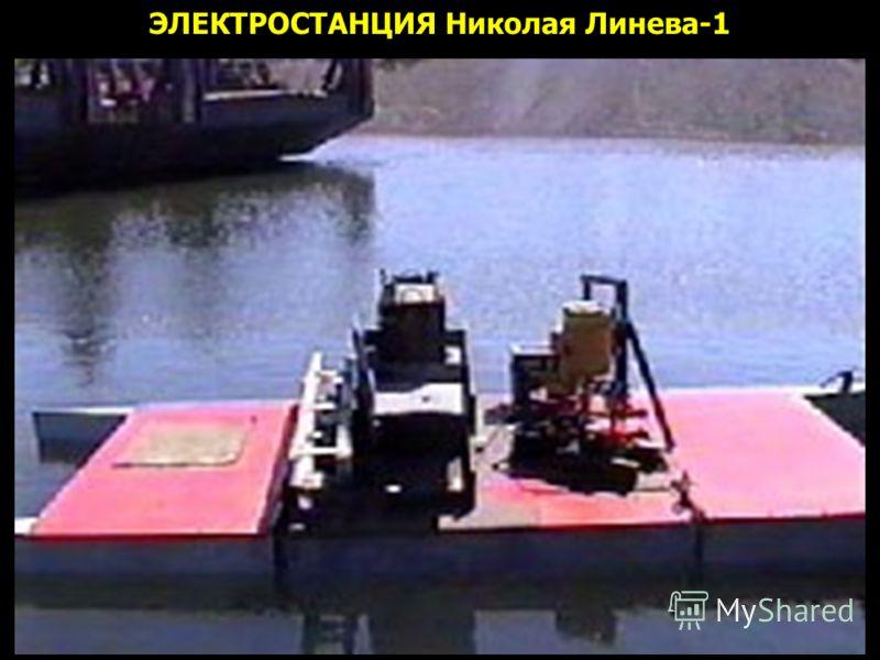 ЭЛЕКТРОСТАНЦИЯ Николая Линева-1