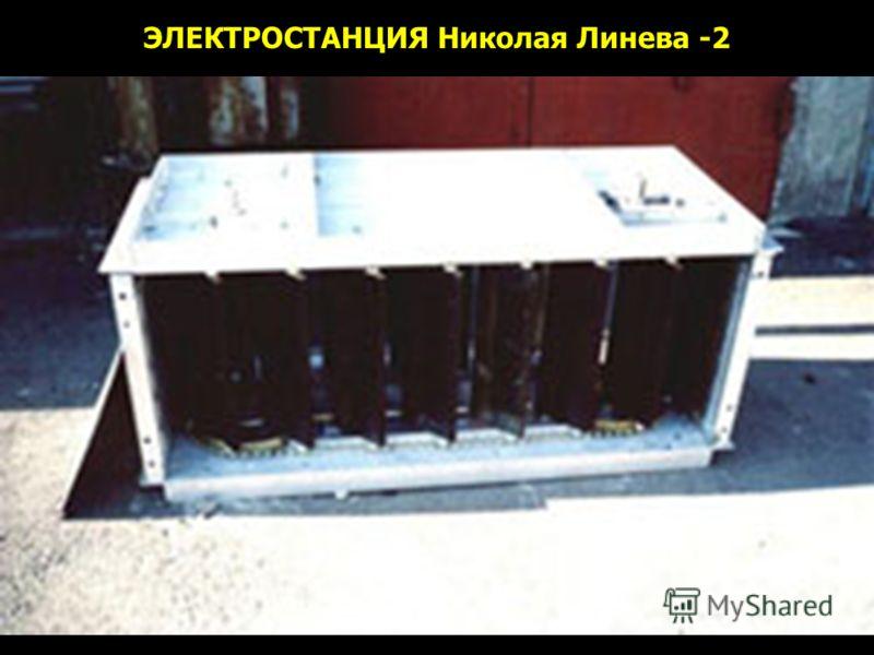 ЭЛЕКТРОСТАНЦИЯ Николая Линева -2