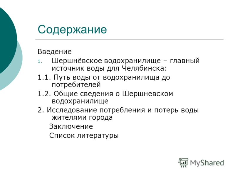 Содержание Введение 1. Шершнёвское водохранилище – главный источник воды для Челябинска: 1.1. Путь воды от водохранилища до потребителей 1.2. Общие сведения о Шершневском водохранилище 2. Исследование потребления и потерь воды жителями города Заключе