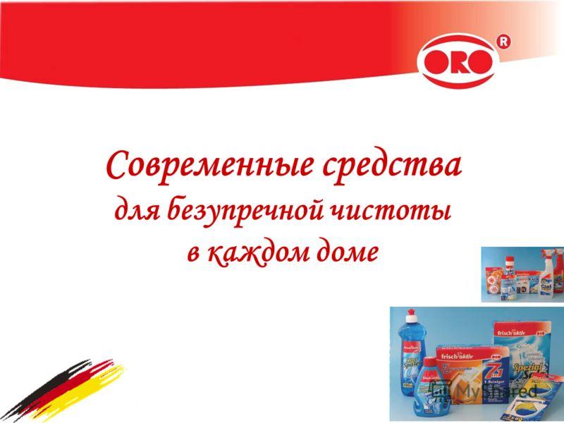Современные средства для безупречной чистоты в каждом доме