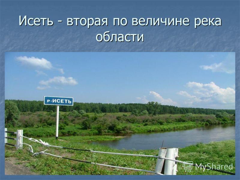 Исеть - вторая по величине река области