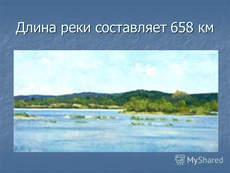 Длина реки составляет 658 км