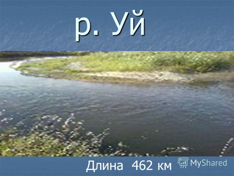 р. Уй Длина 462 км