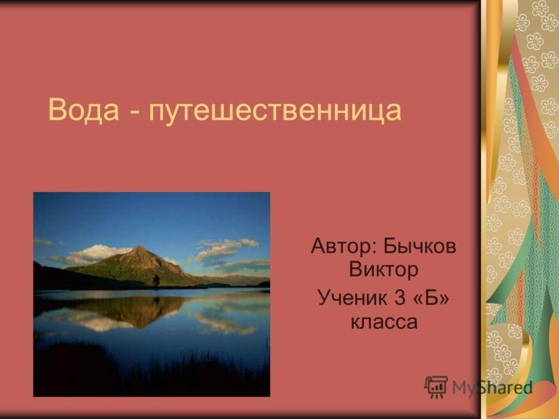 Вода - путешественница Автор: Бычков Виктор Ученик 3 «Б» класса