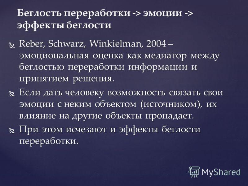 Reber, Schwarz, Winkielman, 2004 – эмоциональная оценка как медиатор между беглостью переработки информации и принятием решения. Reber, Schwarz, Winkielman, 2004 – эмоциональная оценка как медиатор между беглостью переработки информации и принятием р