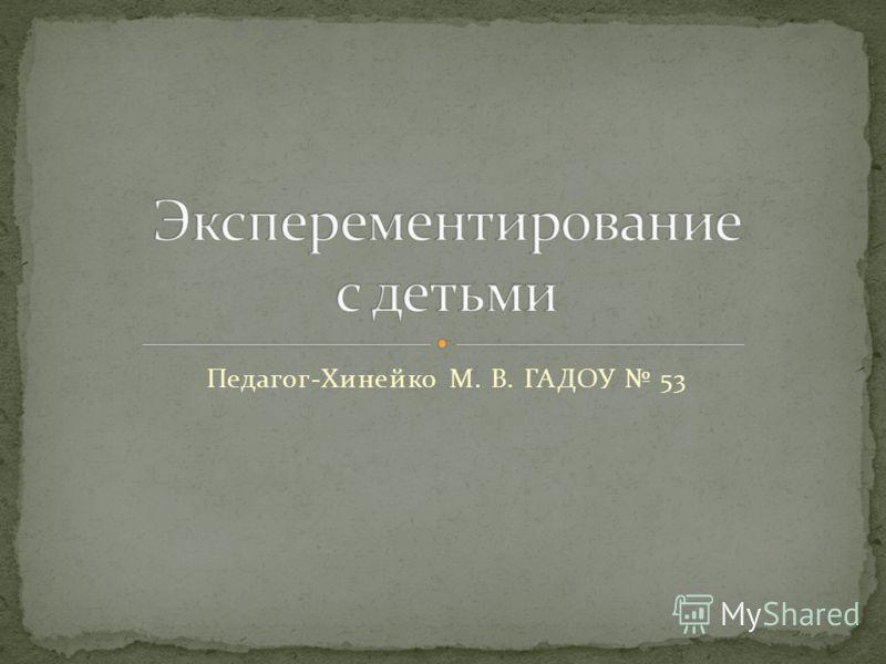Педагог-Хинейко М. В. ГАДОУ 53