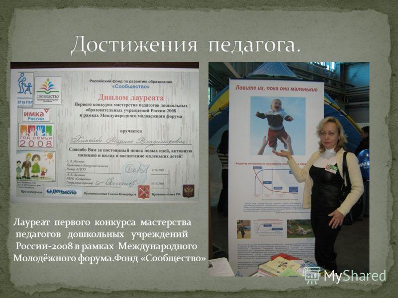 Лауреат первого конкурса мастерства педагогов дошкольных учреждений России-2008 в рамках Международного Молодёжного форума.Фонд «Сообщество»