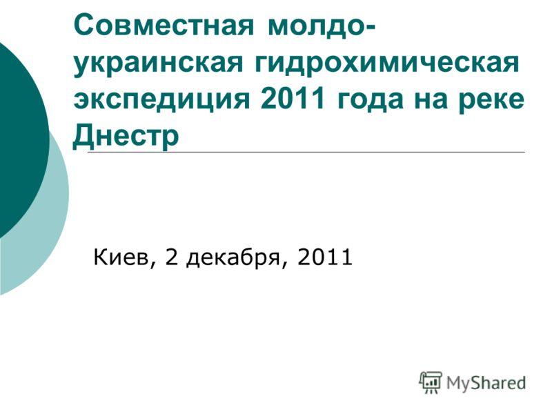 Совместная молдо- украинская гидрохимическая экспедиция 2011 года на реке Днестр Киев, 2 декабря, 2011