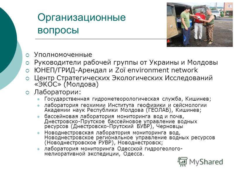 Организационные вопросы Уполномоченные Руководители рабочей группы от Украины и Молдовы ЮНЕП/ГРИД-Арендал и Zoï environment network Центр Стратегических Экологических Исследований «ЭКОС» (Молдова) Лаборатории: Государственная гидрометеорологическая с