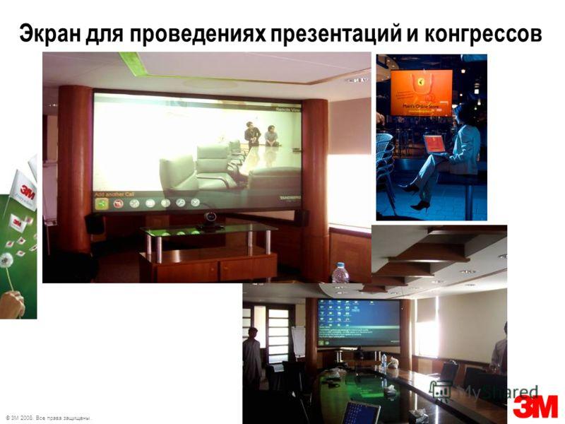 © 3M 2008. Все права защищены. Экран для проведениях презентаций и конгрессов
