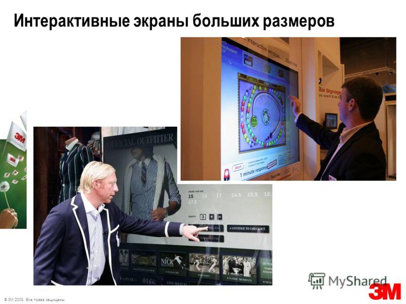 © 3M 2008. Все права защищены. Интерактивные экраны больших размеров