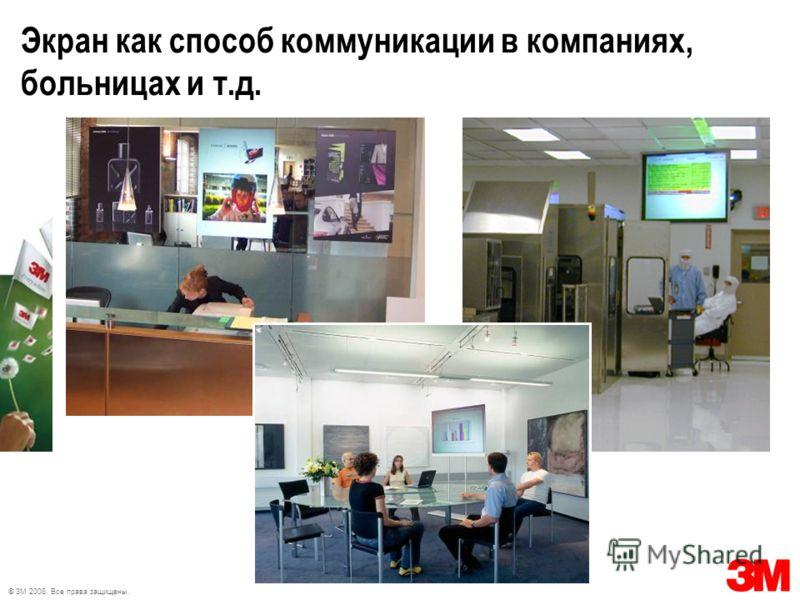 © 3M 2008. Все права защищены. Экран как способ коммуникации в компаниях, больницах и т.д.